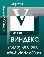 Legal Firm 'Vindex'