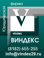 ООО 'Юридическая фирма 'Виндекс'