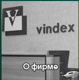 О фирме